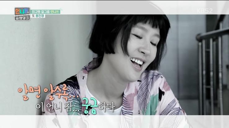 홍진경, 그녀의 '인간극장' [언니들의슬램덩크]