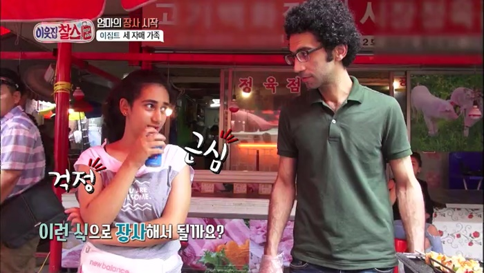 이웃집 찰스 (1TV, 8월15일) 장사 초보 이집트 아줌마 라샤!