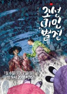 조선미인별전 포스터
