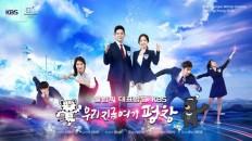 KBS 평창올림픽중계