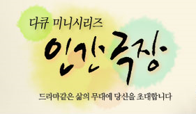 인간극장 (1TV, 4월16일~20일) 삼대장과 오총사