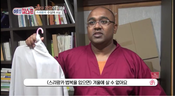이웃집 찰스 (1TV, 5월22일) 스리랑카에서 온 스님, 수담마입니다~!