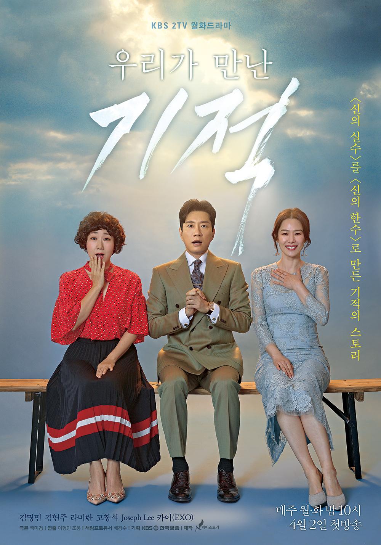 180527 - KBS 월화 우리가 만난 기적 시청자들의 최대 관심사!