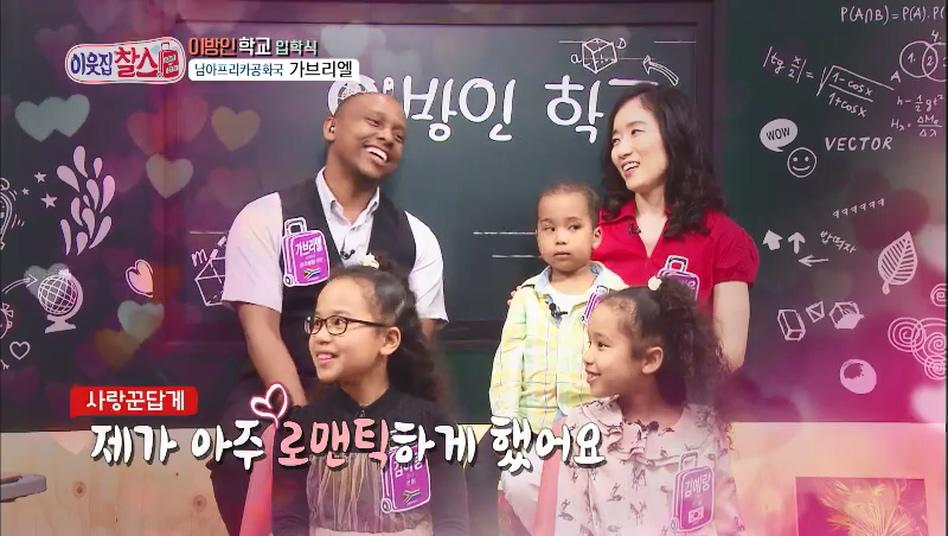 이웃집찰스(1TV, 6월5일) 다둥이 아빠 가브리엘의 고군분투 한국 적응기!