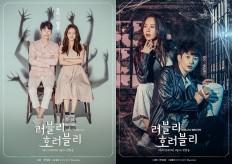 0803_KBS_러블리 호러블리_메인 포스터 공개