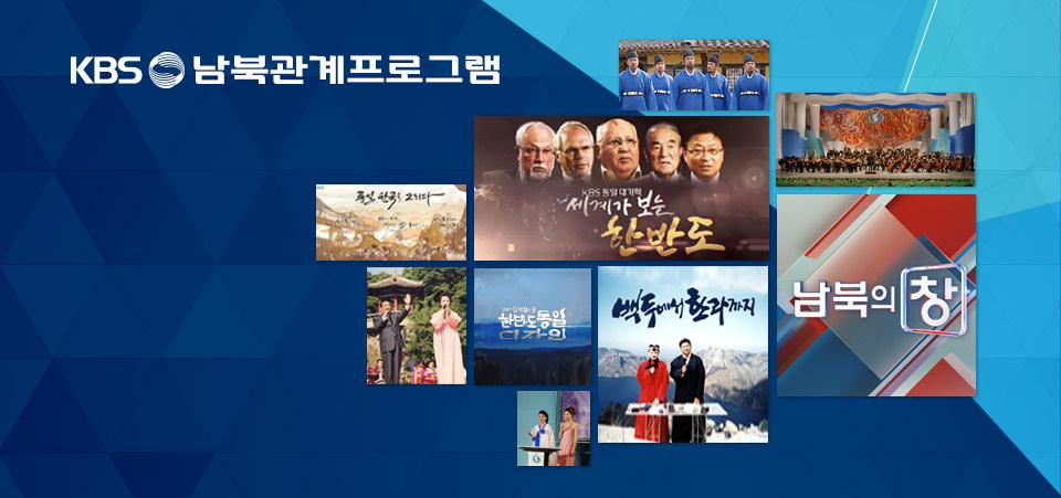 KBS 남북관계프로그램