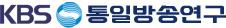 KBS 통일방송연구