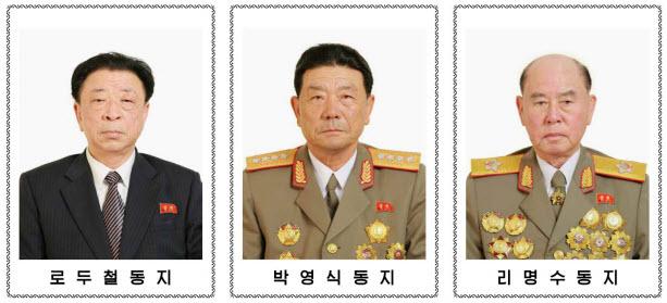정치국 위원들4